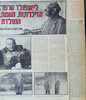 Story and photographs written and photographed by Dan Hadani on Leopold Trepper, of the Red Orchestra published in the Yediot Achronot 7 ????