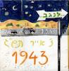 דף מאלבום מצוייר לתולדות קיבוץ חצור – הספרייה הלאומית