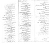 שיר של יהויקים ויצנהאוזן על כפר דרום אפריל 1948 – הספרייה הלאומית