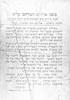 """עלון כרוז שהוטל מהאויר ע""""י המצרים על כפר דרום – הספרייה הלאומית"""