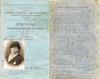 תעודת רישום – הספרייה הלאומית