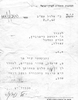 מכתב משה שרתוק – הספרייה הלאומית