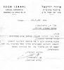 מכתב ראש מועצה עמק יזרעאל – הספרייה הלאומית