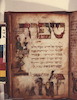 Yahuda Haggadah Fol.29 – הספרייה הלאומית