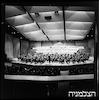 חגיגות 20 שנה לתזמורת הפילהרמונית הישראלית – הספרייה הלאומית