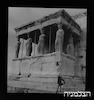 C.F.N, טיול בים התיכון, אתונה, יוון – הספרייה הלאומית