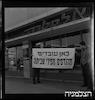 מהנדסים מפירי שביתה – הספרייה הלאומית