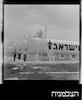 מפעל אמישראגז, חיפה – הספרייה הלאומית