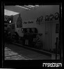 פיילוט רדיו, תערוכה, חיפה – הספרייה הלאומית