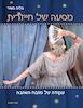 מסעה של חייזרית עקודה על מזבח האהבה / גליה מאיר; שכתוב ועריכה לשונית: דנה שילר.