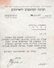 מכתב תנועת המושבים למשפחת אבידב על אסונם – הספרייה הלאומית