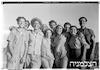 עולים מצפון אפריקה (רפוטג'ה), 1949 – הספרייה הלאומית