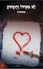 לב מכחול ותעתוע : מילים ורגשות / הפקה, עריכה, הגהה, ניקוד, עיצוב ואיור: אהבה אותאל.
